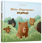 """Місія """"Порятунок"""": ведмеді - купить и читать книгу"""