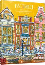 Вулиці. Прогулянка по наймальовничіших вулицях світу - купить и читать книгу