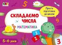 Проста підготовка до школи. Математика. Складаємо числа - купить и читать книгу