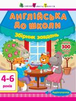 Англійська до школи. Збірник завдань - купить и читать книгу