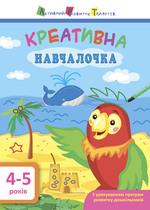 Креативна навчалочка. 4-5 років - купить и читать книгу