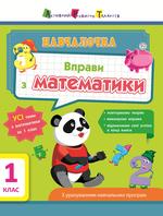 Навчалочка. Вправи з математики. 1 клас - купить и читать книгу