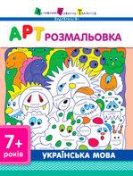 АРТ розмальовка. Українська мова - купить и читать книгу