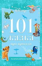 101 казка про пригоди - купить и читать книгу
