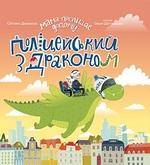 Поліцейський з драконом - купить и читать книгу