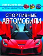 Мир вокруг нас. Спортивные автомобили - купить и читать книгу