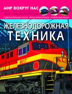 Мир вокруг нас. Железнодорожная техника - купить и читать книгу