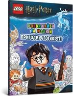 LEGO. Harry Potter. Розважайся та малюй. Пригоди у Гоґвортсі - купить и читать книгу