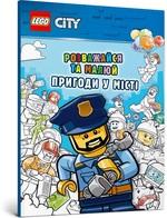 LEGO City. Розважайся та малюй. Пригоди у місті - купить и читать книгу