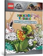 LEGO. Jurassic World. Розважайся та малюй. Пригоди динозаврів - купить и читать книгу