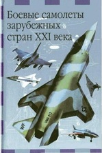Боевые самолеты зарубежных стран XXI века - купить и читать книгу