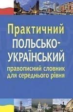 Практичний польсько-український правописний словник для середнього рівня - купити і читати книгу