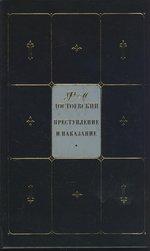 Преступление и наказание. Собрание сочинений. В 9 томах. Том 3 - купить и читать книгу