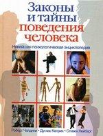 Новейшая психологическая энциклопедия. Законы и тайны поведения человека - купить и читать книгу