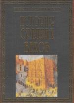 История средних веков - купить и читать книгу