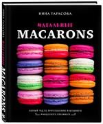 Идеальные macarons - купить и читать книгу