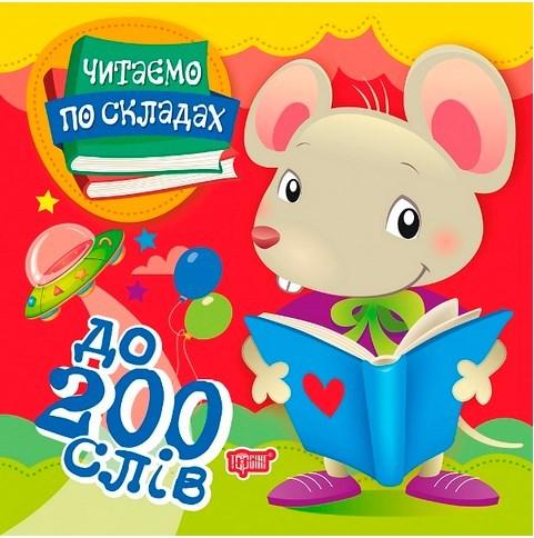 Читаємо по складах. До 200 слів - купить и читать книгу