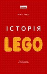 Історія LEGO. Як цеглинки завоювали світ - купить и читать книгу