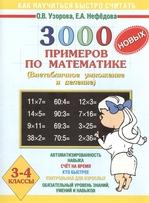 3000 новых примеров по математике. Внетабличное умножение и деление - купить и читать книгу