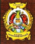 Семь подземных королей - купить и читать книгу