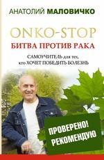 ONKO-STOP. Битва против рака - купить и читать книгу
