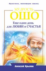 Мудрость Ошо. Еще один день для любви и счастья - купить и читать книгу
