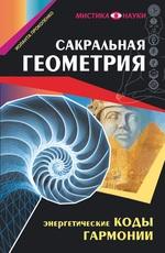 Сакральная геометрия. Энергетические коды гармонии - купить и читать книгу
