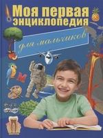 Моя первая энциклопедия. Для мальчиков - купить и читать книгу