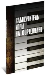 Самоучитель игры на фортепиано - купить и читать книгу
