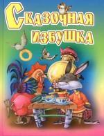 Сказочная избушка - купить и читать книгу