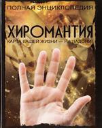 Хиромантия. Полная энциклопедия - купить и читать книгу