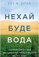 Нехай буде вода. Ізраїльський досвід вирішення світової проблеми нестачі води - купить и читать книгу