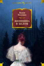 Женщина в белом - купити і читати книгу
