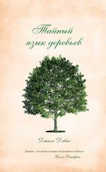Тайный язык деревьев - купить и читать книгу