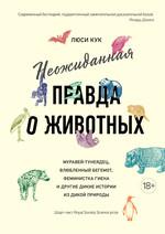 Неожиданная правда о животных/ Муравей-тунеядец, влюбленный бегемот, феминистка гиена и другие дикие истории из дикой природы - купить и читать книгу