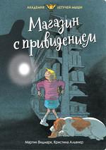 Магазин с привидением - купить и читать книгу