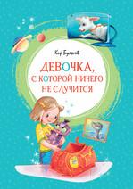 Девочка, с которой ничего не случится - купить и читать книгу