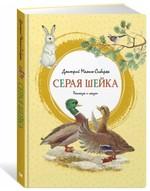Серая Шейка - купить и читать книгу