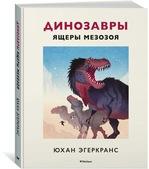 Динозавры. Ящеры мезозоя - купить и читать книгу