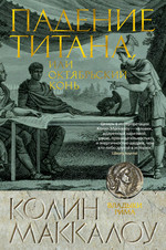 Падение титана, или Октябрьский конь - купити і читати книгу