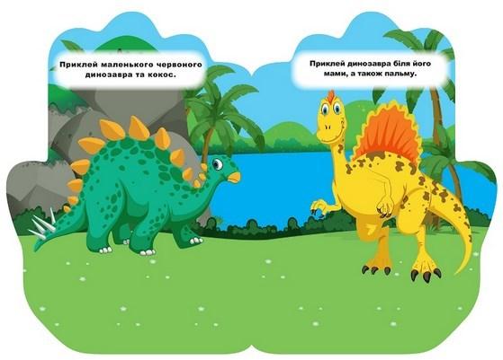 Книжка-долонька. Динозаврик. Наліпки - купить и читать книгу