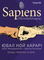 Sapiens. Історія народження людства. Том 1 (МІМ) - купити і читати книгу