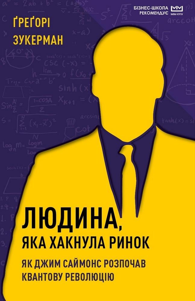 Людина, яка хакнула ринок. Як Джим Саймонс розпочав квантову революцію (МІМ) - купить и читать книгу