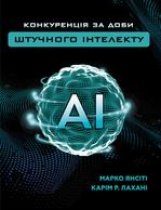 Конкуренція за доби штучного інтелекту - купить и читать книгу