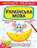 Прописи-тренажер. Українська мова - купить и читать книгу