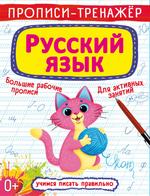 Прописи-тренажер. Русский язык - купить и читать книгу