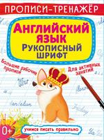 Прописи-тренажер. Английский язык. Рукописный шрифт - купить и читать книгу
