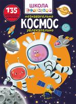 Школа почемучки. Космос. 135 развивающих наклеек - купить и читать книгу