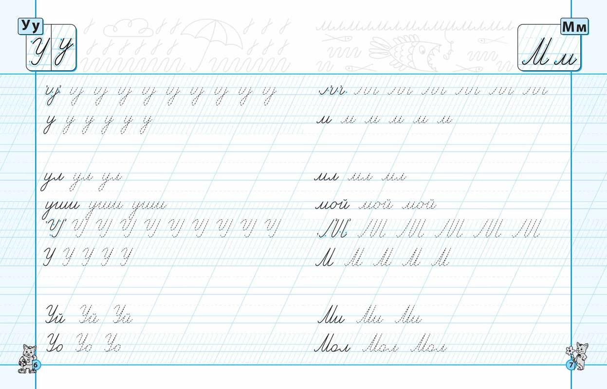 Каллиграфические прописи. Экспресс-шаблон - купить и читать книгу