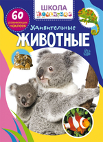 Школа почемучки. Удивительные животные. 60 развивающих наклеек - купить и читать книгу